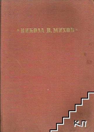 Сборник в чест на Никола В. Михов по случай неговата осемдесетгодишнина