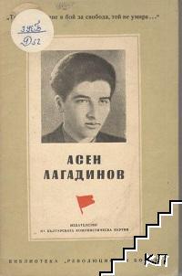 Асен Лагадинов