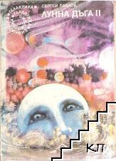 Лунна дъга. Книга 2