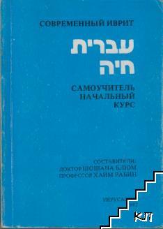 Современный иврит / ﬠברית חיﬣ