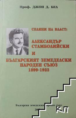 Селяни на власт: Александър Стамболийски и Българският земеделски народен съюз 1899-1923