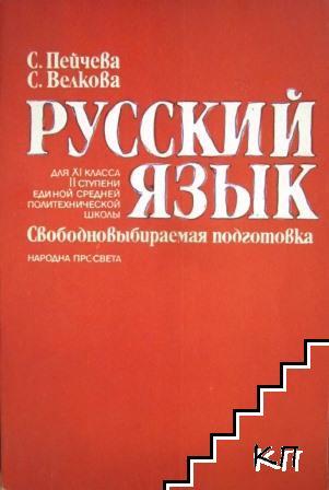 Русский язык для 11. класса