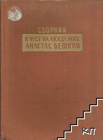 Сборник в чест на академик Анастас Бешков
