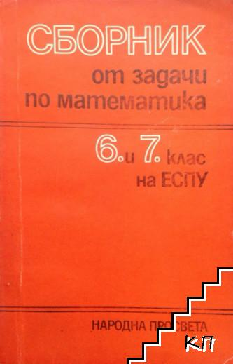 Сборник от задачи по математика за 6.-7. клас на ЕСПУ