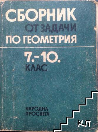 Сборник задачи по геометрия за 7.-10. клас