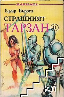 Страшният Тарзан. Част 2