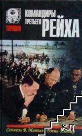 Командиры третьего райха