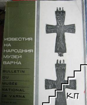 Известия на народния музей - Варна. Том 19 (34)