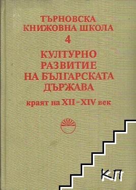 Търновска книжовна школа. Том 4: Културно развитие на българската държава, краят на XII-XIV век