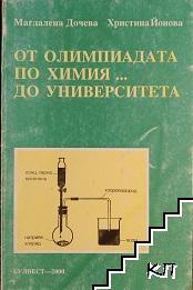 От олимпиадата по химия... до университета