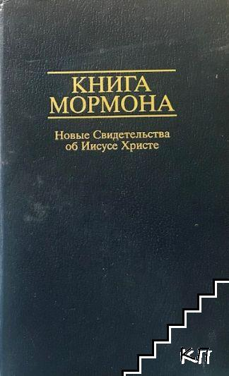 Книга Мормона