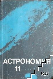 Астрономия за 11. клас