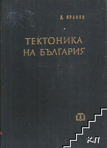 Тектоника на България