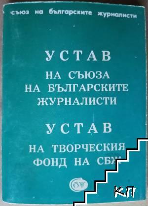 Устав на съюза на българските журналисти