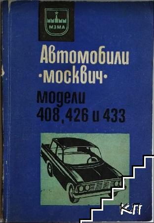 "Автомобили ""Москвич"" - модели 408, 426 и 433"