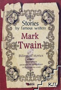 Stories by famous writers: Mark Twain - Bilingual stories