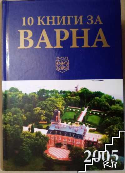 10 книги за Варна. Книга 5: 2005