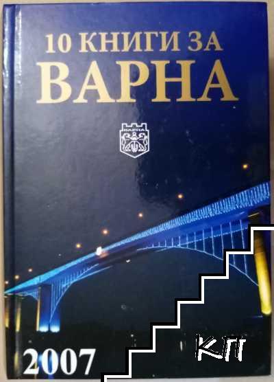 10 книги за Варна. Книга 7: 2007