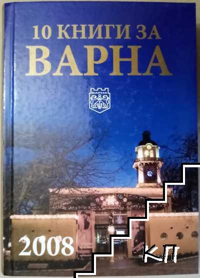 10 книги за Варна. Книга 8: 2008