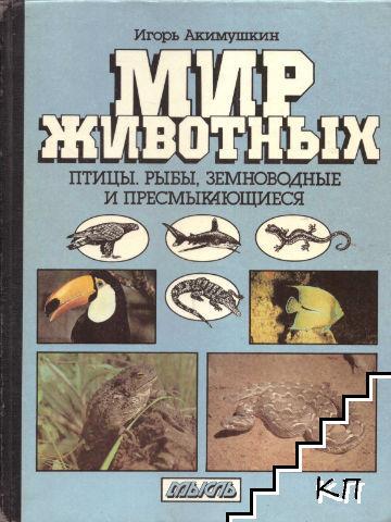 Мир животных: Птицы. Рыбы, земноводные и пресмыкающиеся