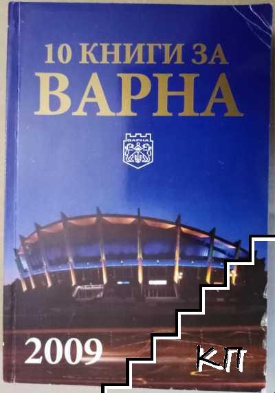 10 книги за Варна. Книга 9: 2009
