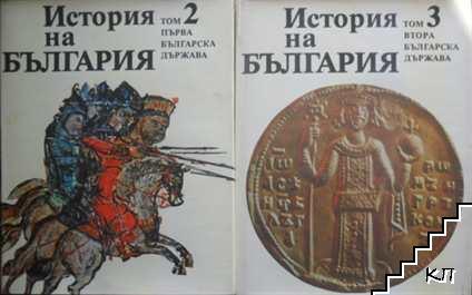 История на България в четиринадесет тома. Том 2-3, 5-7