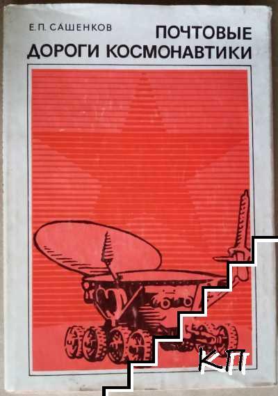 Почтовые дороги космонавтики