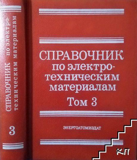 Справочник по электротехническим материалам. В трех томах. Том 3