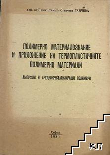 Полимерно материалознание и приложение на термопластичните полимерни материали