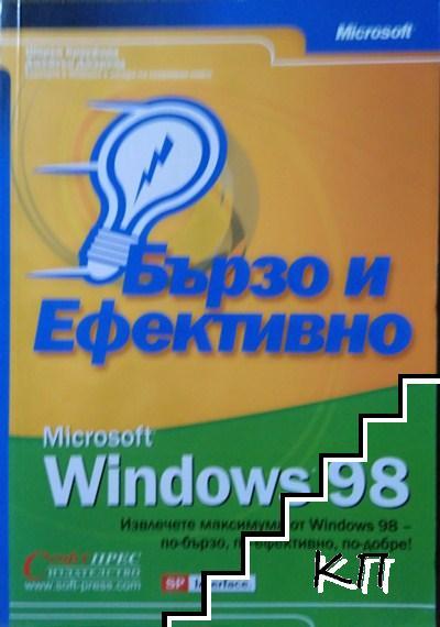 Microsoft Windows 98 - бързо и ефективно