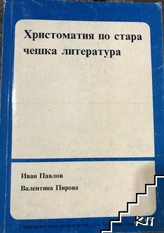 Христоматия по стара чешка литература