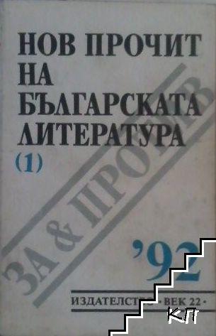 Нов прочит на българската литература