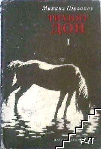 Избрани творби в пет тома. Том 1: Тихият Дон. Книга 1-2
