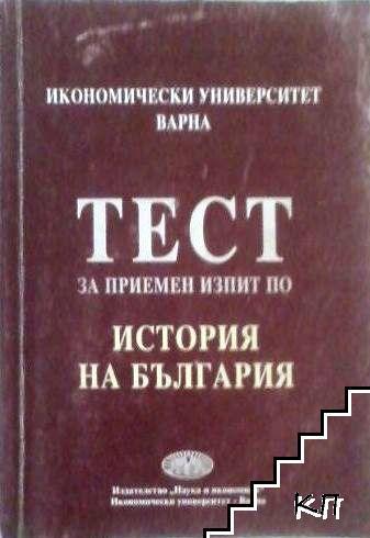 Тест за приемен изпит по история на България