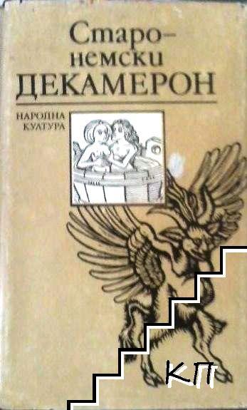 Старонемски Декамерон