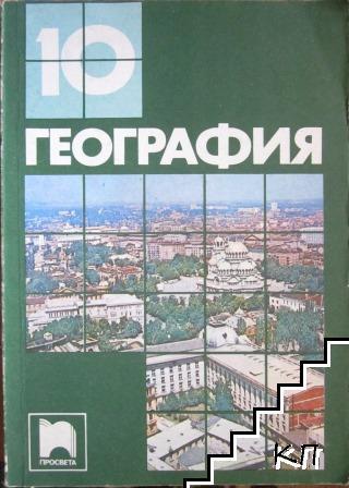 География за 10. клас