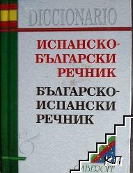 Испанско-български / Българско-испански речник