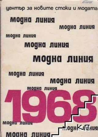 Модна линия 1968