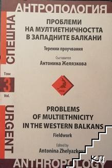 Спешна антропология. Том 3: Проблеми на мултиетничността в Западните Балкани