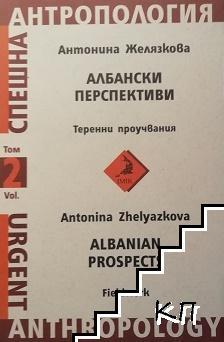 Спешна антропология. Том 2: Албански перспективи