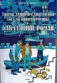 Трима души на една лодка (без да броим кучето). Как се пише роман
