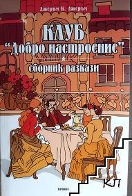 """Клуб """"Добро настроение"""""""