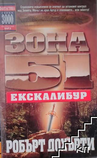 Зона 51: Екскалибур