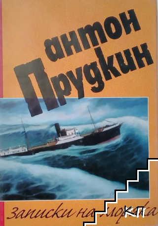 Записки ня моряка. Том 1