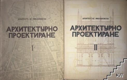 Архитектурно проектиране. Част 1-2