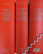 От психологическата основа в народоуката на Иван Д. Шишманов до българската аналитичнопсихологическа антропология