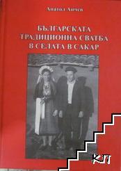 Българската традиционна сватба в селата в Сакар