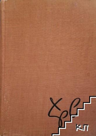 Събрани съчинения в четири тома. Том 2: Лирика