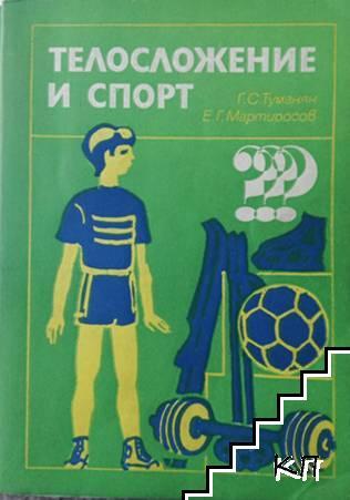 Телосложение и спорт