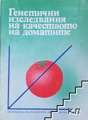 Генетични изследвания на качеството на доматите